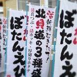 回転寿司 トリトン 遠軽店