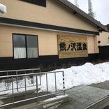 熊ノ沢温泉