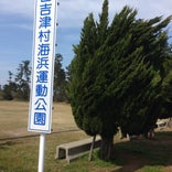 日吉津村役場 海浜運動公園キャンプ場