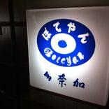 ぼてやん多奈加 富山駅前店