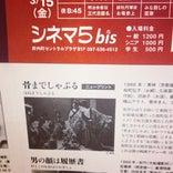 シネマ5 bis