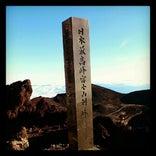 日本最高峰 富士山剣ヶ峰