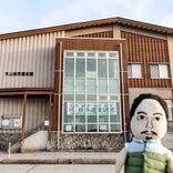 大山自然歴史館