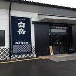 球磨焼酎ミュージアム 白岳伝承蔵 / 高橋酒造