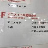 アニメイト 八戸店