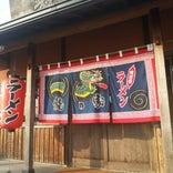 龍の家 益城インター店