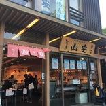 ひもの 山安 鎌倉店