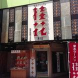 桂花 本店
