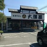 大澤屋 第二店舗