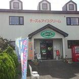 久保田牧場チーズ研究所