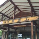 湯郷 布森山