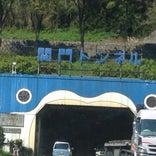 関門国道トンネル (車道/門司側)