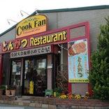 とんかつレストラン Cook Fan