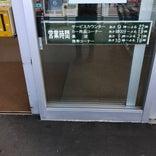 イオンスーパーセンター 三笠店