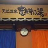 竜泉寺の湯 横濱鶴ヶ峰店