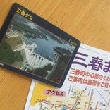 三春ダム資料館