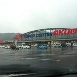 スーパーセンターオークワ 南紀店