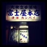 大衆立呑酒場 富士屋本店