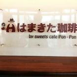 はまきた珈琲 PonPon