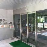 長島ダム ふれあい館