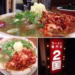 ラーメン2国 伊川谷店