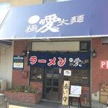 麺屋 愛0028