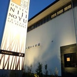 虹の湯 大阪狭山店