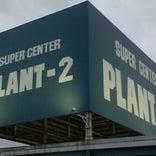 スーパーセンター PLANT-2 上中店
