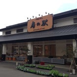加曽利 房の駅