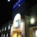 コート・ダジュール 中野店