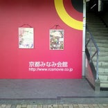 京都みなみ会館