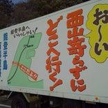 西山PA (上り/金沢方向)