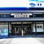 道の駅 輪島 (ふらっと訪夢)