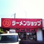 ラーメンショップ 牛久結束店