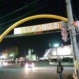 花火通り商店街