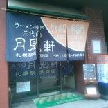 三代目月見軒 札幌駅北口店