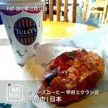 タリーズコーヒー セレオ甲府店