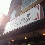 中華そば みずさわ屋