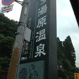 湯原温泉郷