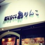 おにぎりのありんこ JR札幌店