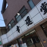 吉冨幸進堂