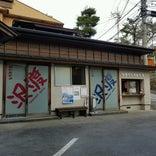 沢渡温泉共同浴場