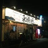 東勝軒○秀