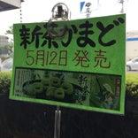 名物かまど 瀬戸大橋店
