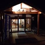 夜久野高原温泉