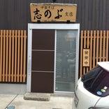 中華そば志のぶ支店 二十人町店