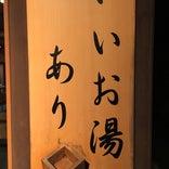 天然温泉 蔵の湯 東松山店