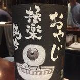 日本酒スタンド 酛 もと
