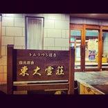 トムラウシ温泉 国民宿舎 東大雪荘