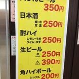 酒蔵 七津屋 ホワイティ梅田店